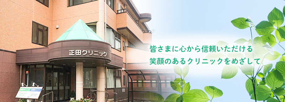 正田整形外科クリニックは熊谷市桜木町の整形外科クリニックです。